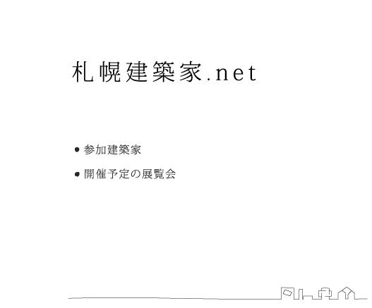 札幌建築家.net